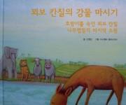 Tricky boy Kanchil - Kyowon publishing