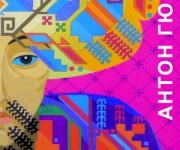 Invito mostra Anton Gyukow - Sofia, Bulgaria